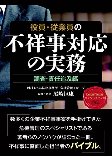 役員・従業員の不祥事対応の実務~調査・責任追及編~ Practical method on dealing with wrongdoings by executives and employees - Investigation and liability pursuit (LexisNexisコンプライアンス)