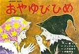 紙芝居 おやゆびひめ (紙芝居 世界の名作 第2集)