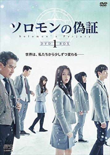 ソロモンの偽証 DVD-BOX1[DVD]