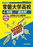 I 10常磐大学高等学校 2022年度用 4年間スーパー過去問 (声教の高校過去問シリーズ)