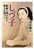 しづ子―娼婦と呼ばれた俳人を追って 画像