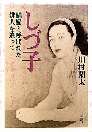 しづ子―娼婦と呼ばれた俳人を追っての詳細を見る