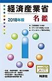 2018年版経済産業省名鑑 (官庁名鑑シリーズ)