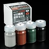 【 ゼロ戦用塗料セット [2]】 4色セット MMC-11/ 限定生産 五二型など迷彩塗装を施されたゼロ戦に最適な灰色が入った塗料セット