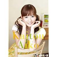 皆藤愛子 2010年 カレンダー