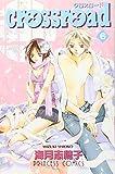 Crossroad 6 (プリンセスコミックス)