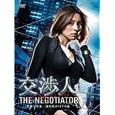 交渉人~THE NEGOTIATOR~ [DVD]