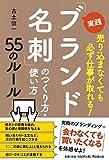 売り込まなくても必ず仕事が取れる! 実践「ブランド名刺」のつくり方・使い方55のルール (DOBOOKS)