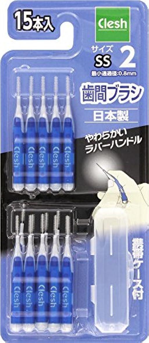 する必要がある貴重な電池Clesh(クレシュ) I字型歯間ブラシ SS 15本