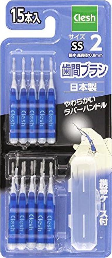 物理的に構造的見物人Clesh(クレシュ) I字型歯間ブラシ SS 15本