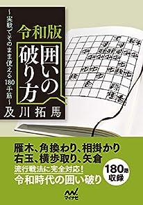 令和版 囲いの破り方 (マイナビ将棋文庫)
