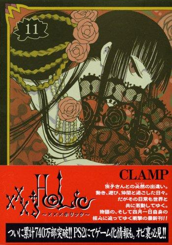 ×××HOLiC(11) (KCDX)の詳細を見る