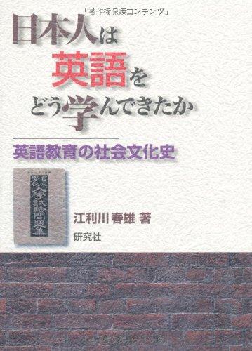 日本人は英語をどう学んできたか 英語教育の社会文化史の詳細を見る