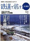 鉄道で旅する北海道 2011.冬号