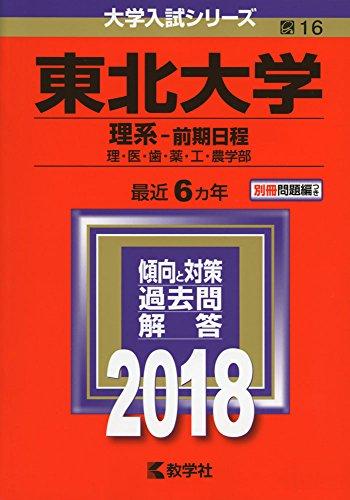 東北大学(理系―前期日程) (2018年版大学入試シリーズ)...