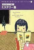 中学生のためのショート・ストーリーズ 1 あさのあつこが選ぶミステリー集