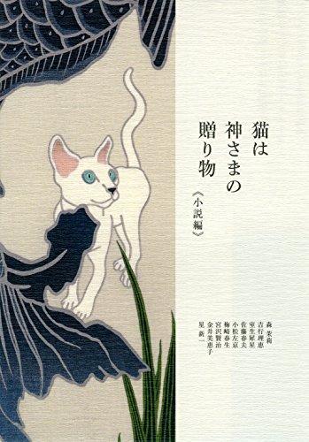 猫は神さまの贈り物<小説編>の詳細を見る