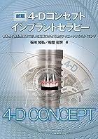 新版4-Dコンセプトインプラントセラピー