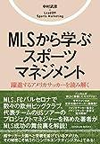 MLSから学ぶスポーツマネジメント (TOYOKAN BOOKS) 画像