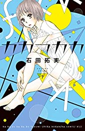カカフカカ(7) (Kissコミックス)