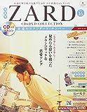 隔週刊ZARD CD&DVDコレクション(16) 2017年 9/20 号 [雑誌]