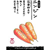 国産・自然農法(固定種)筑摩野五寸ニンジン