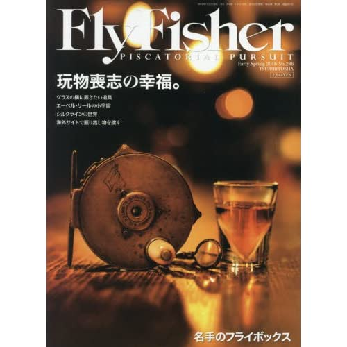 FLY FISHER(フライフィッシャー) 2018年3月号 (2018-01-22) Early Spring[雑誌]
