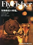 FLY FISHER(フライフィッシャー) 2018年3月号 (2018-01-22) Early Spring[雑誌] 画像