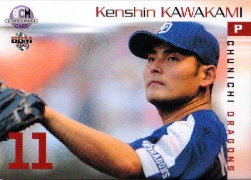 スポーツカードマガジン 付録カード No.44 川上憲伸