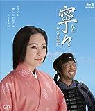 寧々~おんな太閤記 Blu-ray BOX[Blu-ray/ブルーレイ]