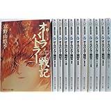 オーラバトラー戦記 文庫 1-11巻セット (角川スニーカー文庫)