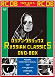 ロシアン・クラシックス DVD-BOX〈ニューパッケージ〉[DVD]