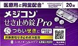 【第2類医薬品】メジコンせき止め錠Pro 20錠 ×2