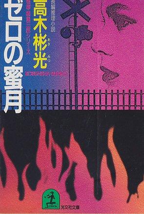 ゼロの蜜月 (光文社文庫―検事霧島三郎シリーズ)