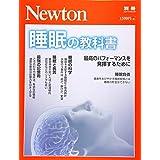 Newton別冊『睡眠の教科書』 (ニュートン別冊)