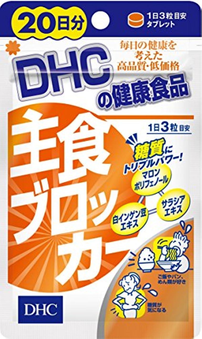 つかむ期限切れ見物人DHC 主食ブロッカー 20日分 60粒