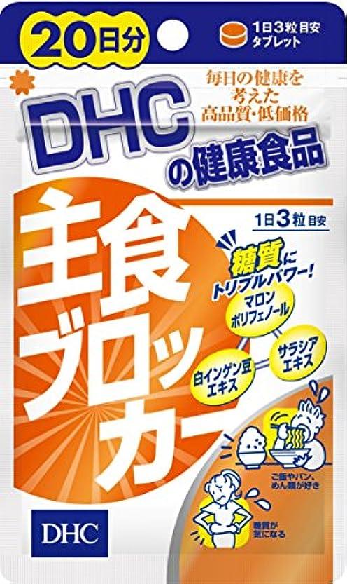 考慮ビジュアル必要DHC 主食ブロッカー 20日分 60粒