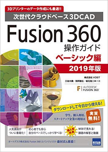 Fusion360操作ガイド ベーシック編 2019年版―次世代クラウドベース3DCAD