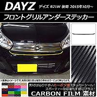 AP フロントグリルアンダーステッカー カーボン調 ニッサン デイズ B21W 後期 2015年10月~ シルバー AP-CF3632-SI