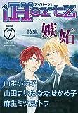 iHertZ band.7 特集「嫉妬」 (ミリオンコミックスiHertZ)