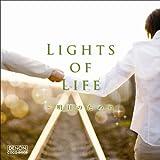 LIGHTS OF LIFE〜明日のためにを試聴する
