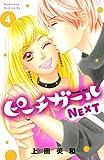 ピーチガールNEXT(4) (BE・LOVEコミックス)