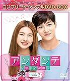 アンダンテ~恋する速度~ BOX2(コンプリート・シンプルDVD‐BOX5,000円シリーズ)(期間限定生産)