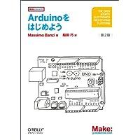 Arduinoをはじめよう 第2版 (Make:PROJECTS)