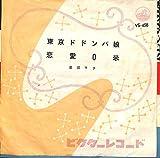 東京ドドンパ娘[渡辺マリ][EP盤]