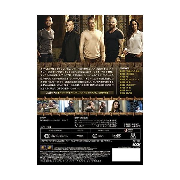 プリズン・ブレイク シーズン5 DVDコレクタ...の紹介画像2