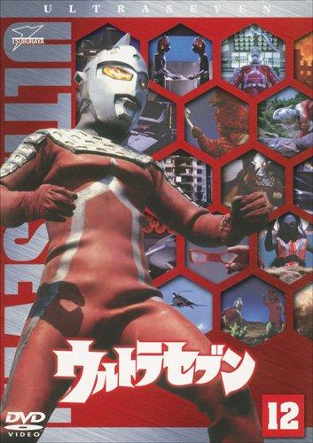 ウルトラセブン Vol.12 [DVD]の詳細を見る
