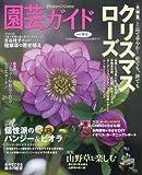 園芸ガイド 2016年 01 月冬号 [雑誌] 画像