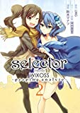 selector infected WIXOSS -peeping analyze- 2 (ヤングジャンプコミックス)