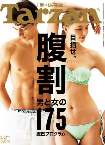 Tarzan (ターザン) 2014年 5/22号 [雑誌]の詳細を見る